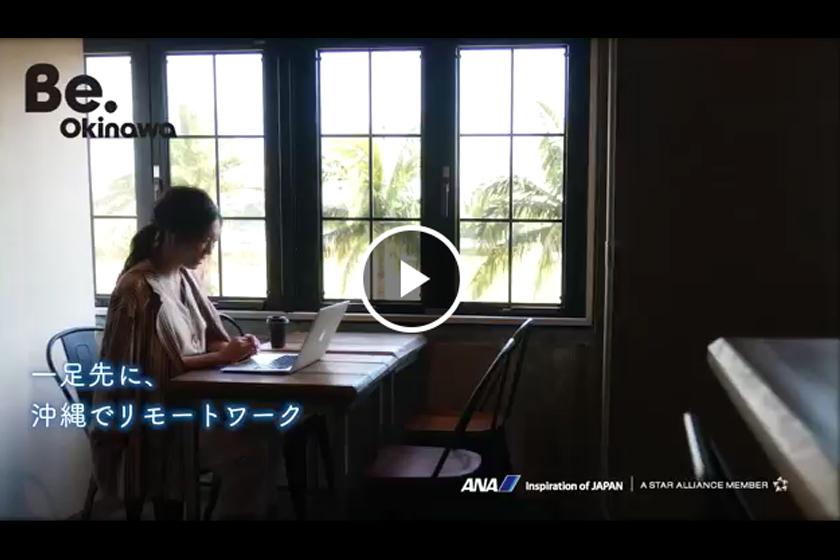 ANAの沖縄PR動画にTHE FORCEが紹介されました!