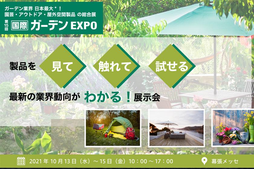 第15回「国際 ガーデンEXPO」に出展いたします!
